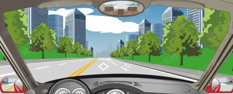 行经这种交通标线的路段要加速行驶。