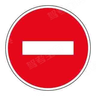 图中标志为禁止机动车驶入标志。(红底、白图案)