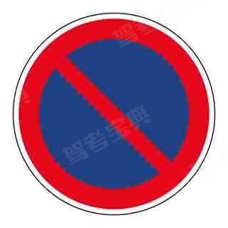 图中标志为禁止车辆临时停放标志。(蓝底、红圈、红杠)