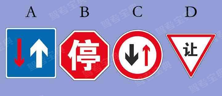 图中___表示减速或停车让行。