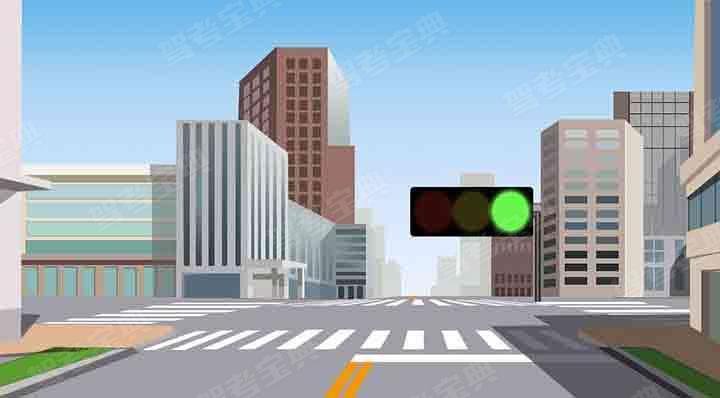 前方路口这种信号灯亮表示什么意思?