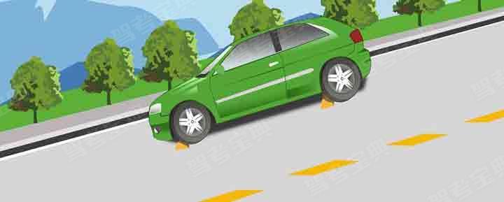 因故障在山区下坡路段长时间停车时,要用这种办法塞住车轮。