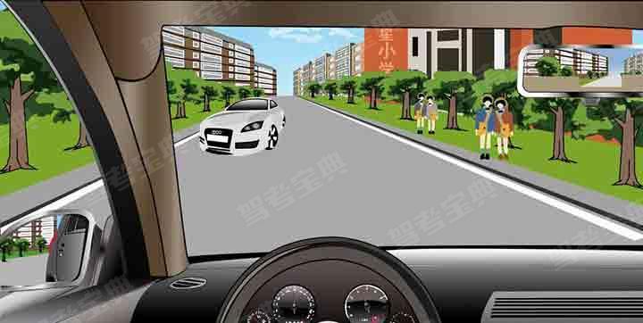 如图所示,驾驶机动车遇到这种情况,不仅要控制车速留出会车空间,而且要注意与右侧的儿童保持足够的安全距离。