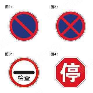 下列哪个交通标志表示不能停车?