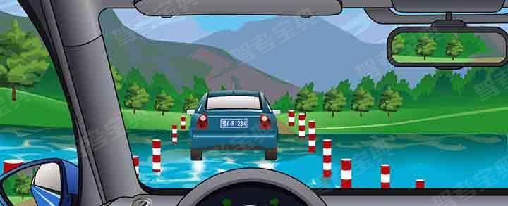 跟车进入漫水路段时,怎么样是正确的?