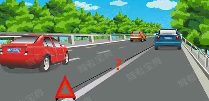 在高速公路行驶,遇到图中所示的车辆无法继续行驶,应怎样放置危险警告标志?
