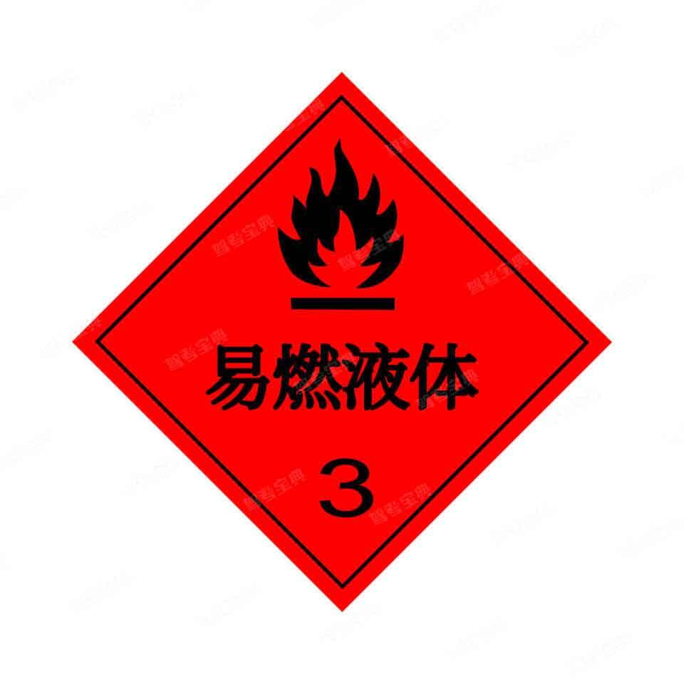 如图所示(底色:红色,图案:黑色),表示该车辆承运的是( )。