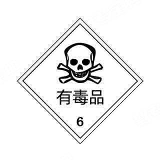 图示道路危险货物运输车辆标志牌,表示该车辆可以承运( )。(底色:白色,图案:黑色)