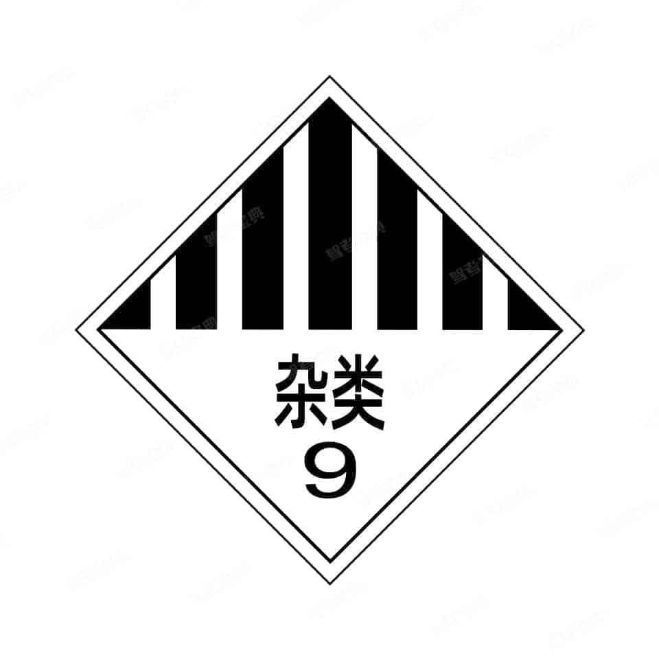 如图所示(底色:白色,图案:黑色),表示该车辆承运的是( )。