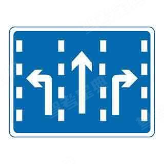 如图所示,导向箭头表示车辆的行驶方向。(蓝底、白图案)