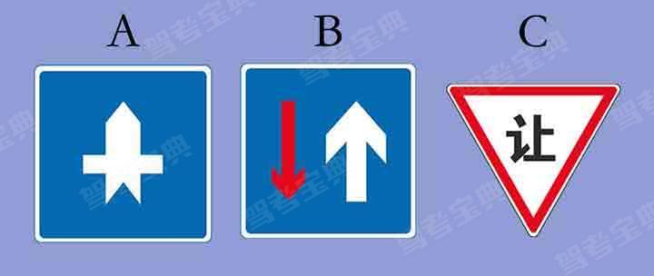 如图,___标志表示应当让他车先行。