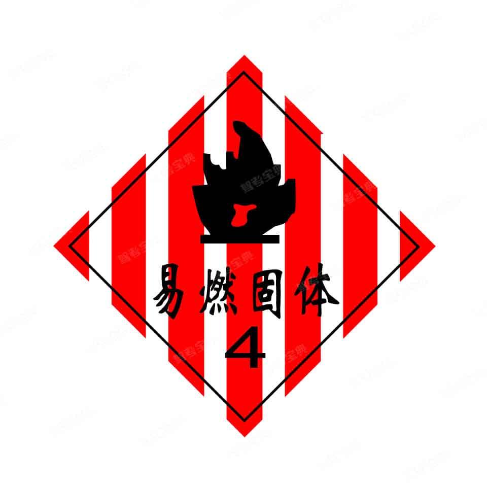 图示道路危险货物运输车辆标志牌,表示该车辆可以承运___。(底色:白色红条,图案:黑色)