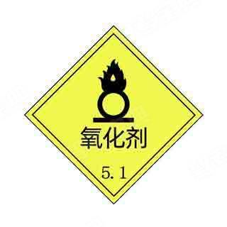 圖示道路危險貨物運輸車輛標志牌,表示該車輛可以承運___。(底色:檸檬黃色,圖案:黑色)