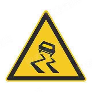驾驶客车遇图中所示警告标志时,应该( )。