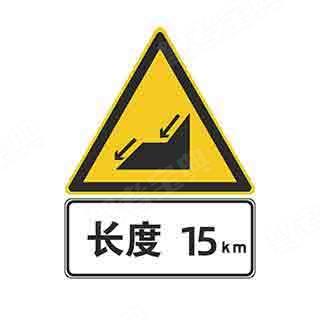 驾驶客车遇图中所示的警示标志时,应该( )。