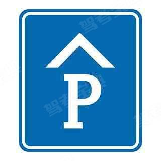 这个标志的含义是指示此处设有室内停车场。
