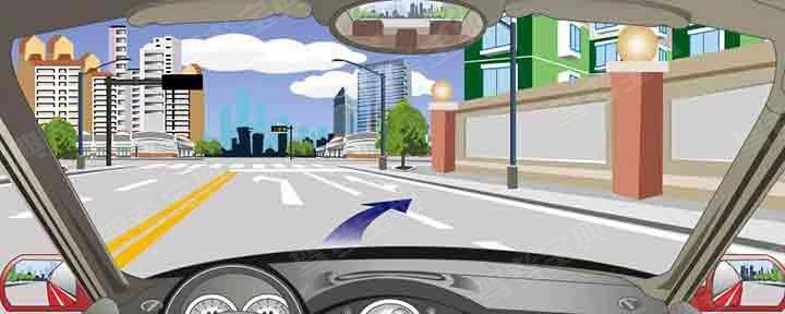 在前方交叉路口直行时,要提前在虚线区按导向箭头指示向右变更车道。