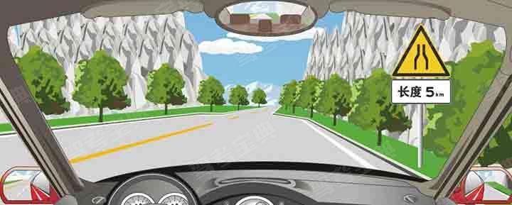 右侧标志警告前方路面两侧变窄长度为5公里。