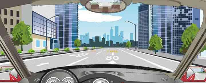 路面标记指示这段道路上最高限速为80公里/小时。