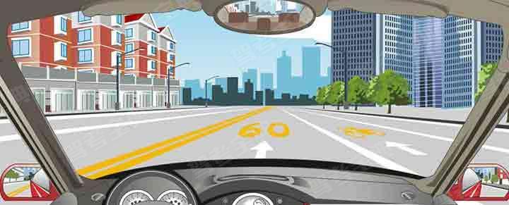 路面标记指示这段道路上最低限速为60公里/小时。