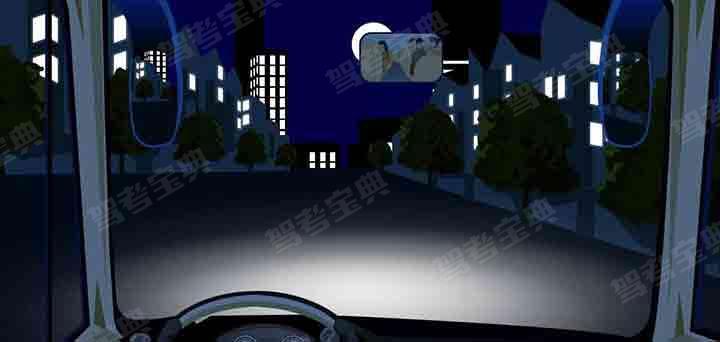 在这种环境中安全起步怎样使用灯光?